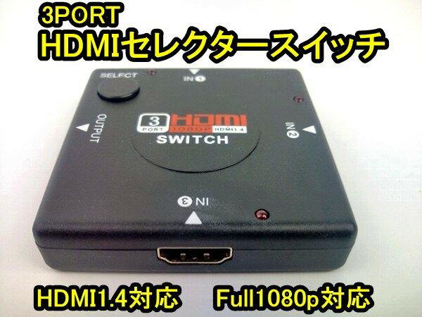 HDMIセレクタースイッチ1080p対応!(3PORT)