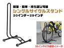 Bycyclestand 1