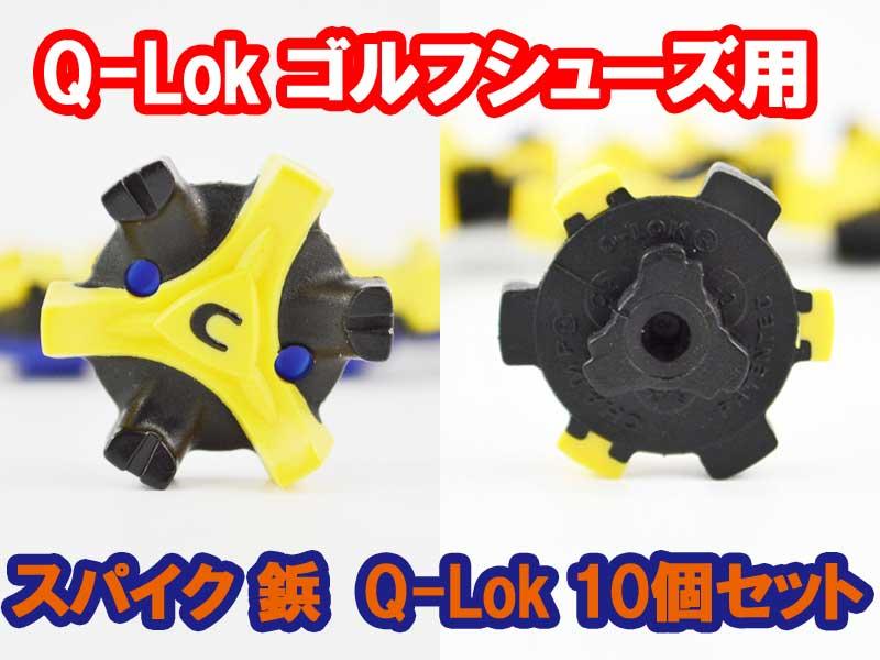 【GOLF】【メール便送料無料】10個セット!交換用工具付き!芝をガッチリグリップ!ゴルフシューズ Q-Lok(キューロック)システム用交換スパイクピン