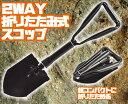 Shovel b1