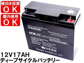 【あす楽】12V17AHディープサイクルバッテリー太陽光発電に最適