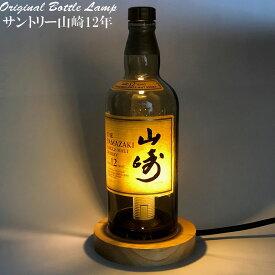 LEDオリジナルボトルランプ テーブルランプ 【山崎 ヤマザキ】 ウィスキー瓶でのハンドメイドデスクランプ テーブルランプ インテリア 家庭用コンセントで利用【DEAL】