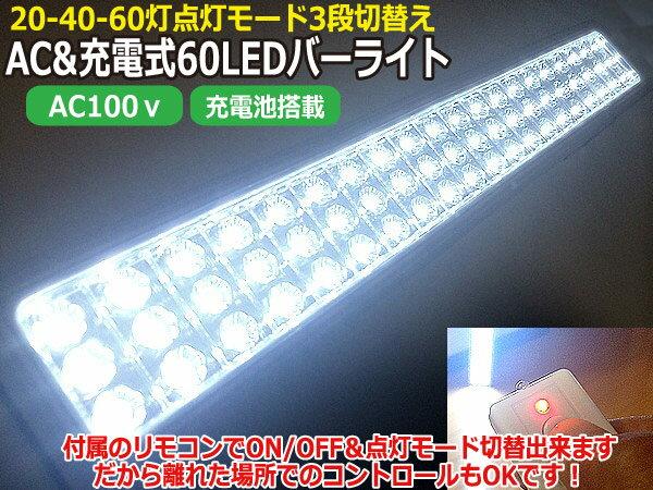 【あす楽】【即納】【MEGAFIRE】 リモコン付60HyperLED搭載充電式ランタン
