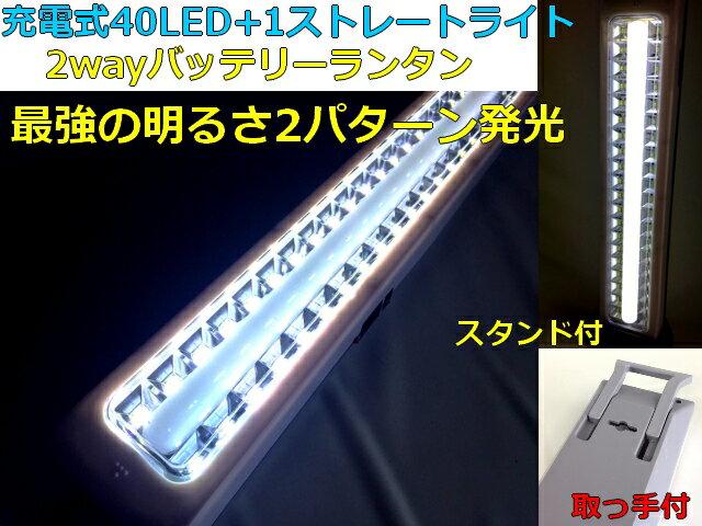 【あす楽】【即納】【MEGAFIRE】 40HyperSMDLED搭載充電式ランタン 2パターン発光 ストレートライトモード/40LEDモード スタンド付 取っ手付 作業灯アウトドア非常灯