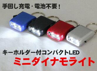 수동식 충전 배터리 필요 없음! 열쇠 고리와 소형 LED 「 미니 다 이너 라이트 」