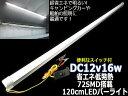 【あす楽】【スイッチなしに変更になりました】省電力タイプ16wアルミフレーム直管灯12V ワニグチクリップ付き 簡単使える120cmLEDバーライト6000kS...