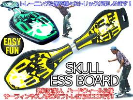◆80mmハードウィール仕様SKUエスボード◆黄色