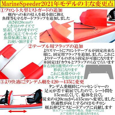 【2021年モデル】本格派インフレータブルカヤックMarinSpeeder415【毎週ジギングしてます】エア充填5分以下!パドル早い!船体全部ドロップステッチ構造PVC2枚重ねのダブルレイヤー高耐久性安定感抜群カヤックフィッシングカヌーアウトドア釣人【2人乗タンデム艇】