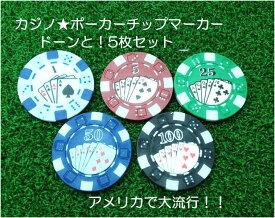 【送料無料】【ゴルフ】カジノポーカーチップマーカー◆5枚セット【SS】
