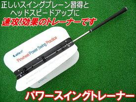 【あす楽】【GOLF】ゴルファーの味方練習器具!パワースイングトレーナー 強力素振練習に!【クーポン利用でお得に!】【SS】