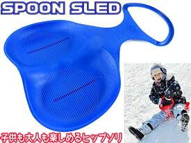 【あす楽】ヒップソリ雪遊び草スキーにも!芝の上滑り台でも!そり遊びスライダー【SS】