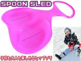 【あす楽】ヒップソリ雪遊び草スキーにも!芝の上滑り台でも!そり遊びスライダー【FS】