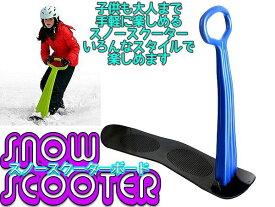 【あす楽】スノースクーターキックボード雪遊び草スキーに!スノボのようでスノボじゃない!初心者でも簡単ソリ【DEAL】【SS】