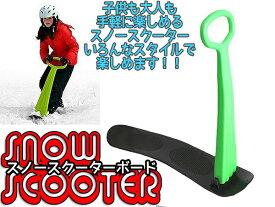 【明日楽】スノースクーターキックボード雪遊び草スキーに!スノボのようでスノボじゃない!初心者でも簡単ソリ