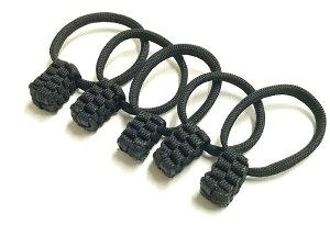 パラコードジッパータグ ジッパープル【黒 5本】パラシュートコード使用 ファスナーチャック用タグ バイクジャケット スノボウェア バックパック等につけてグローブをつけたまま