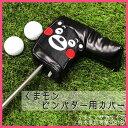 【あす楽】人気のゆるキャラ【くまモン】ピンパター用ヘッドカバー【ゴルフGOLF】熊本くまもん