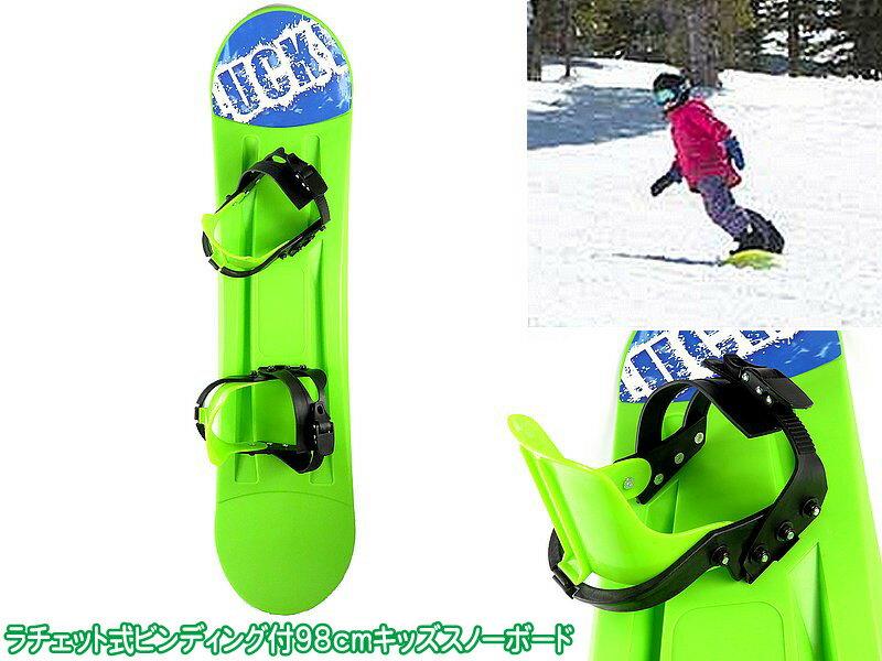 【あす楽】ジュニアスノーボード ラチェットビンディング付キッズスノーボード 雪遊びスキーのお供に!スノボ初心者向け【緑】