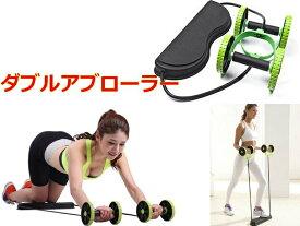 【あす楽】ダブルアクションアブローラー ラバーベルト&トレーニングステップ付 腹筋トレーニング 筋トレに!引き締め運動!ABSエクセサイズローラー 胸筋、背筋【期間限定特価】