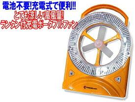 【在庫処分】【格安即納】電池不要!AC充電式サーキュレーター扇風機32LEDランタン【DEAL】