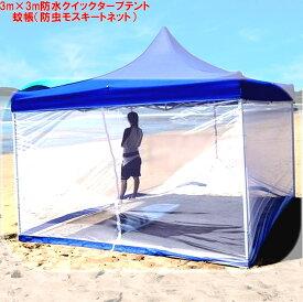 【あす楽】3m×3mテント用 12m横幕蚊帳モスキートネットのみ◆テントは含みません◆