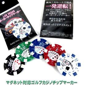 【送料無料】【ゴルフ】ポーカーチップマーカー◆1枚マグネット入り カジノコインのようなマーカー