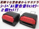 シートベルト警告音◆アラームカットキャンセラー!【黒2個セット】
