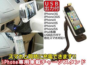 【ジャンクヤード】【あす楽】シガーソケットから充電しながら使えます!iphone4/iphone4Sフレキシブル車載ホルダー