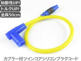 汎用 バイク用高性能 ツインコア シリコン プラグコード 汎用L型 90度 青黄色 トルクUP 始動性UP!【送料無料】