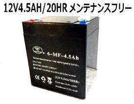【あす楽】12V4.5ah/20HR 6-mf-4.5ah ディープサイクルバッテリー太陽光発電に最適