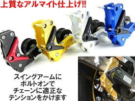 【送料無料】 カスタムCNCチェーンテンショナー【アルマイト加工】削り出し 調整式アルミ 汎用 スライダー チューニング バイクATVに【SS】