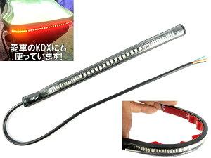 フレキシブルLEDウィンカーテールランプ 48SMD搭載 LEDテール バイクオートバイ汎用パーツ 12V LED省電力ラバーチューブ フラッシュ ポジションブレーキランプ 防水 曲ライン装着可能 両
