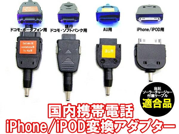 USBpinケーブル用充電端子アダプター◆携帯電話用アダプター各種