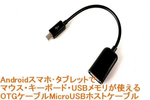 【メール便なら送料無料】OTG対応USBホストケーブル USBホスト機能対応AndroidスマートフォンやタブレットにUSB周辺接続機器を繋げる便利なマイクロUSB Bコネクタ(オス)をUSB Aコネクタ(メス)に変換するアダプター マウス/キーボード/ゲームパッド/USBメモリー
