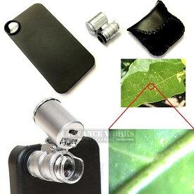 【メール便発送可能】iphone4/4sが顕微鏡に!60倍マイクロスコープ動画撮影!自由研究に