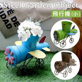 スチールガーデンオブジェシリーズ 飛行機 小【送料無料 置物 置き物 オーナメント ブリキ風 ガーデンオーナメント 人形】