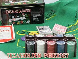 【最大P33倍】【あす楽】【ホームカジノ】トランプポーカーチップセット(専用マット付き!)自宅でカジノが楽しめる 本格的セット ケース入