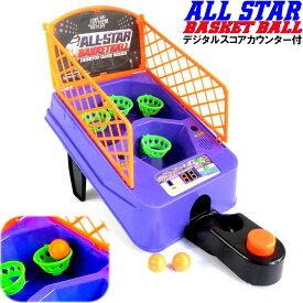 バスケットボール 2分30秒で何点獲得できるか?デジタルスコアボード付ALL STAR Basket Ballテーブルバスケットゲーム ゲーセンのゲームをコンパクトに!!フリースローゲーム子供も大人も盛り上がる!パーティーゲームに最適 【DEAL】【SS】おもちゃオモチャ
