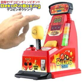 【即日発送】デコピンパンチゲーム キングは誰だ!パンチボクシング 子供も大人も盛り上がる!パーティーゲームに最適 デコピンボクシングパンチングゲーム LEDレベルバー Wスコアカウンター付き【DEAL】おもちゃオモチャ