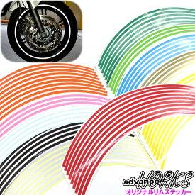 バイク 17インチ対応ホイールリムステッカー 8mm幅タイプ リムラインテープ 屋外耐光5年シート利用オリジナルカッティングシート【色選択可能】防水 アウトドア車バイク1台分の16本にオマケ2本付リムテープ ホイールドレスアップ