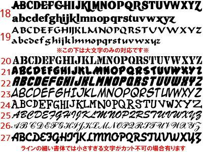 【オリジナルステッカー】アルファベット文字完全オーダーメイドカッティングシート1文字150円(2cm〜10cmサイズに対応)【色選択可能】名前表札ポスト防水アウトドア車バイクスノーボードウェルカムボードスーツケースヘルメットローマ字【色選択可能】