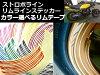 【オリジナルステッカー】バイクホイールリムステッカー幅広タイプ【クリアブルー】レンズフィルム採用カッティングシート【色選択可能】防水アウトドア車バイクスノーボードウェルカムボードスーツケースヘルメット