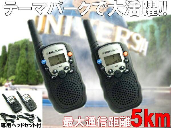 ヘッドセット付 20ch 5kmtype トランシーバー2台セット 売れ筋 おもちゃ【あす楽】