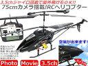 【送料無料】動画も撮れるカメラ搭載!ジャイロ搭載75センチビッグ3.5CHラジコンヘリコプター20P05Sep15