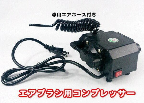 【あす楽】【格安】エアブラシ用小型コンプレッサー◆100Vacコンセント仕様