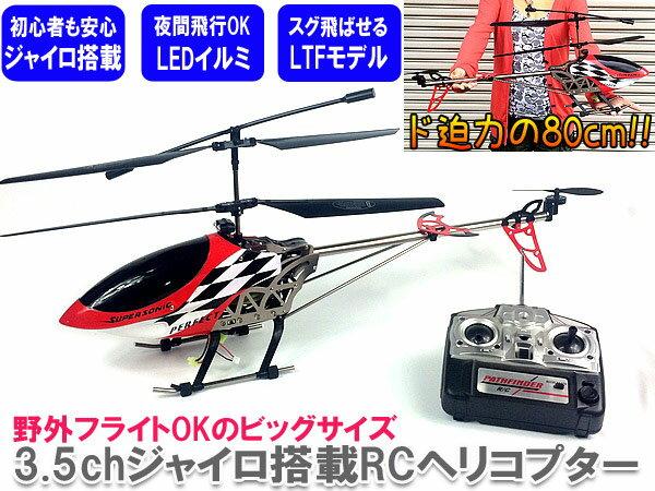 【送料無料】ジャイロ搭載80センチ超ビッグ3.5CHラジコンヘリコプター