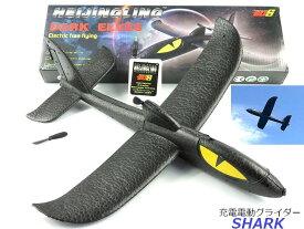 EPグライダー 電動シャーク サメみたいな飛行機 おもちゃ 簡単充電ですぐ飛ばせる【送料無料】エアグライダー スタントグライダー【DEAL】