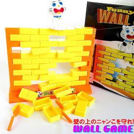 ウォールゲーム 壁の上のニャンコを守れ 知育玩具 学習玩具 集中力UP バランスゲーム 能力開発 子供も大人も盛り上がる!パーティーゲームに最適【DEAL】【SS】おもちゃオモチャ テーブルゲーム ボードゲーム