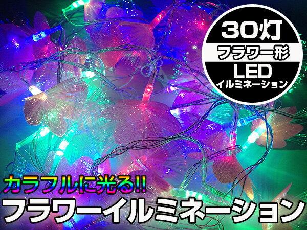 【X'mas】花/フラワー 30灯ファイバー付LED搭載イルミネーション