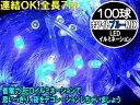 【X'mas】豪華100球LEDイルミネーション【ホワイトブルー白青mix】【あす楽対応】
