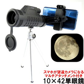 スマホが超望遠レンズカメラになるCOMET10×42(105m/1000m)望遠鏡 単眼鏡 月のクレーターも写る/iPhoneなら60倍に!!オマケ三脚付【DEAL】【SS】絶対買い!! 携帯 小型 自由研究 バードウォッチング アウトドア オリンピック観戦に